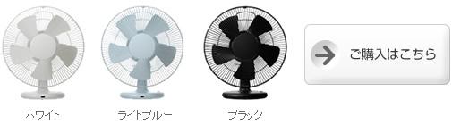 ±0 プラスマイナスゼロ Fan ランナップ