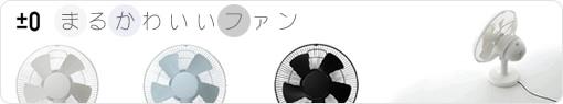 ±0プラスマイナスゼロ Fan