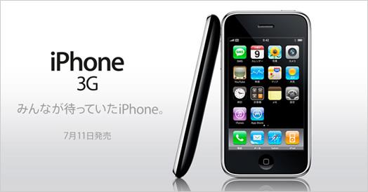 iPhone 3G発売