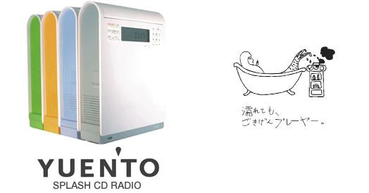 YUENTO スプラッシュCDラジオ