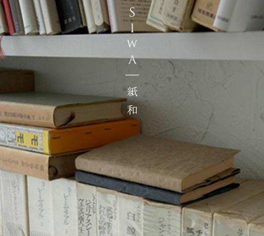 SIWA ブックカバー